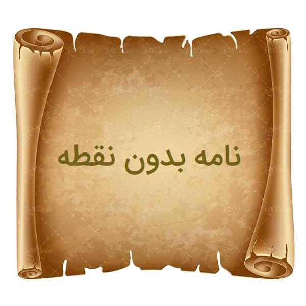 نامهای بدون نقطه در زمان قاجار