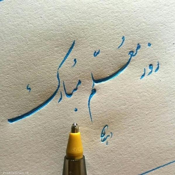 روز معلّم مبارک